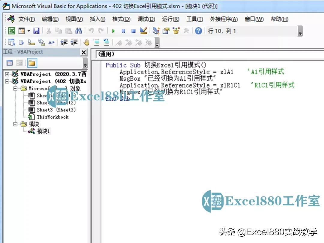 VBA案例精选 切换Excel引用模式