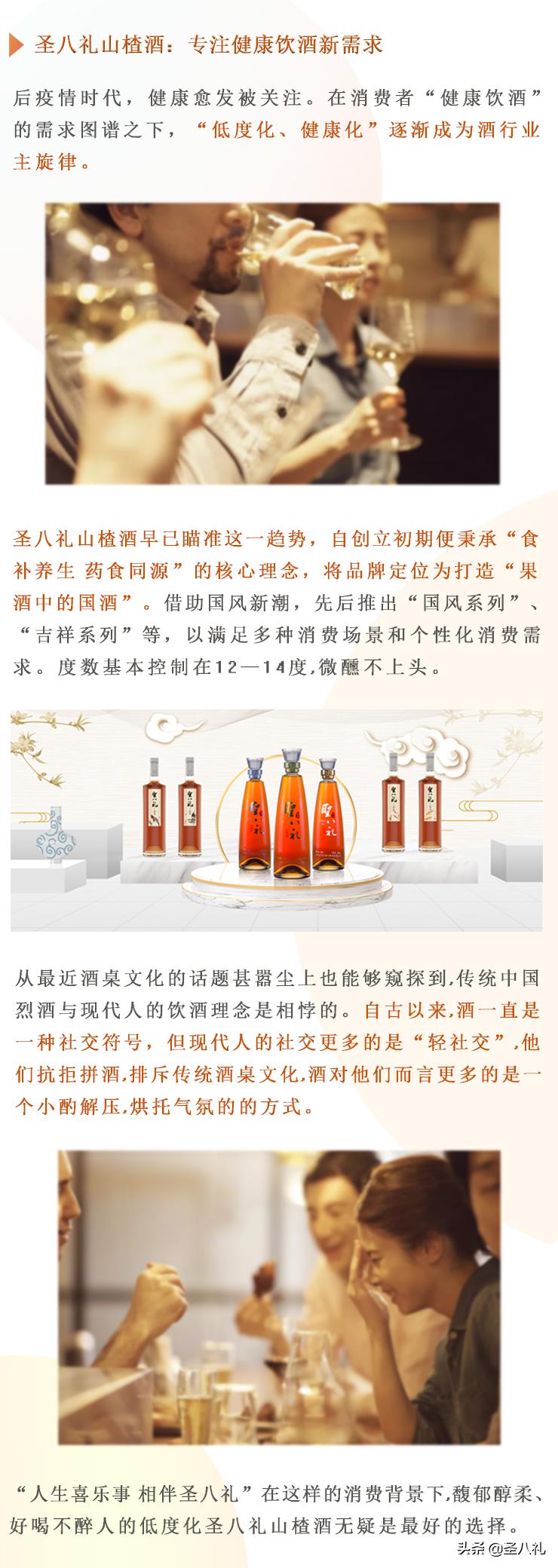 """""""独具一格""""的品牌定位,助圣八礼山楂酒直击""""大健康""""市场"""
