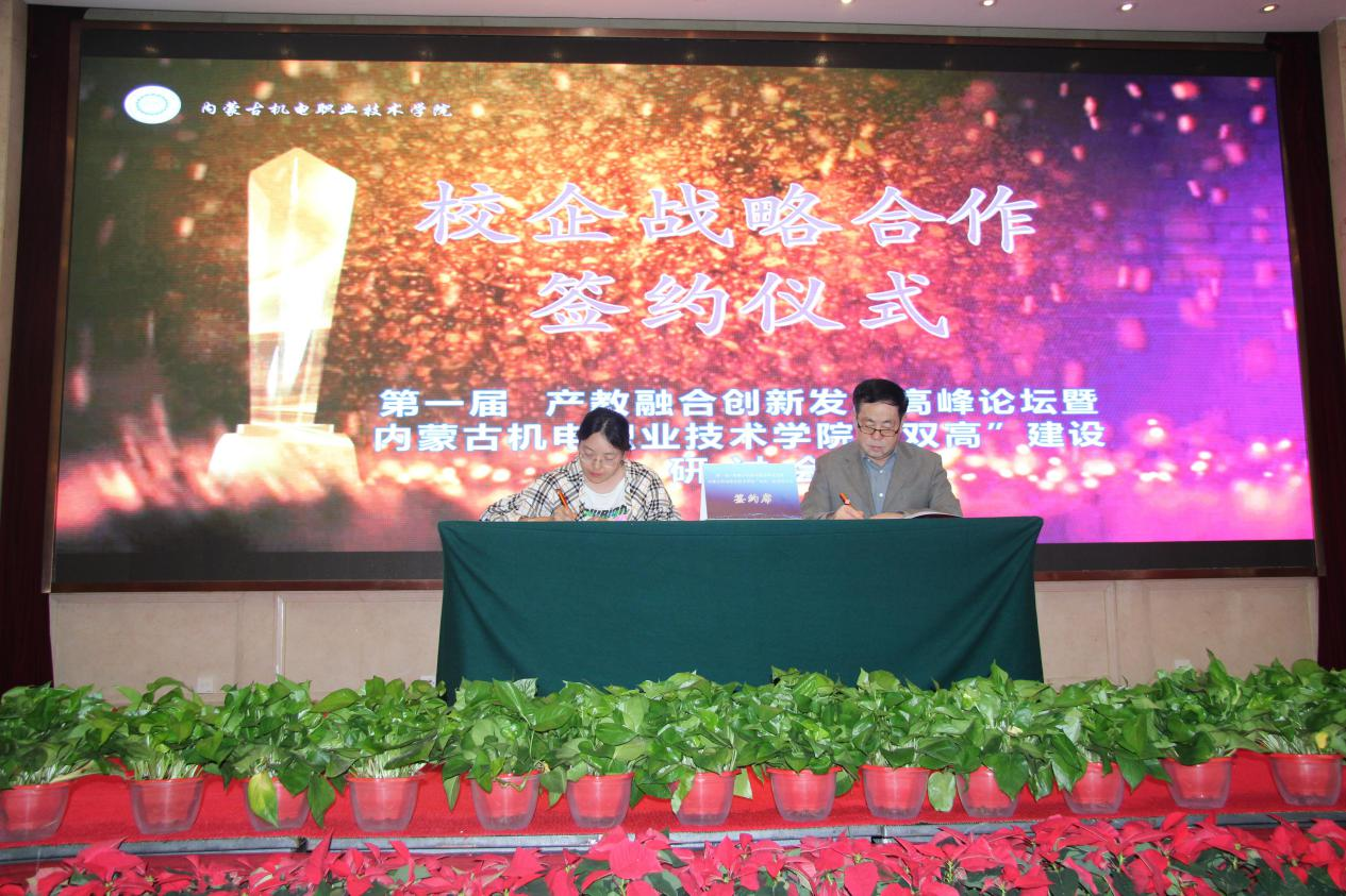 第一届产教融合创新发展高峰论坛在呼和浩特举行
