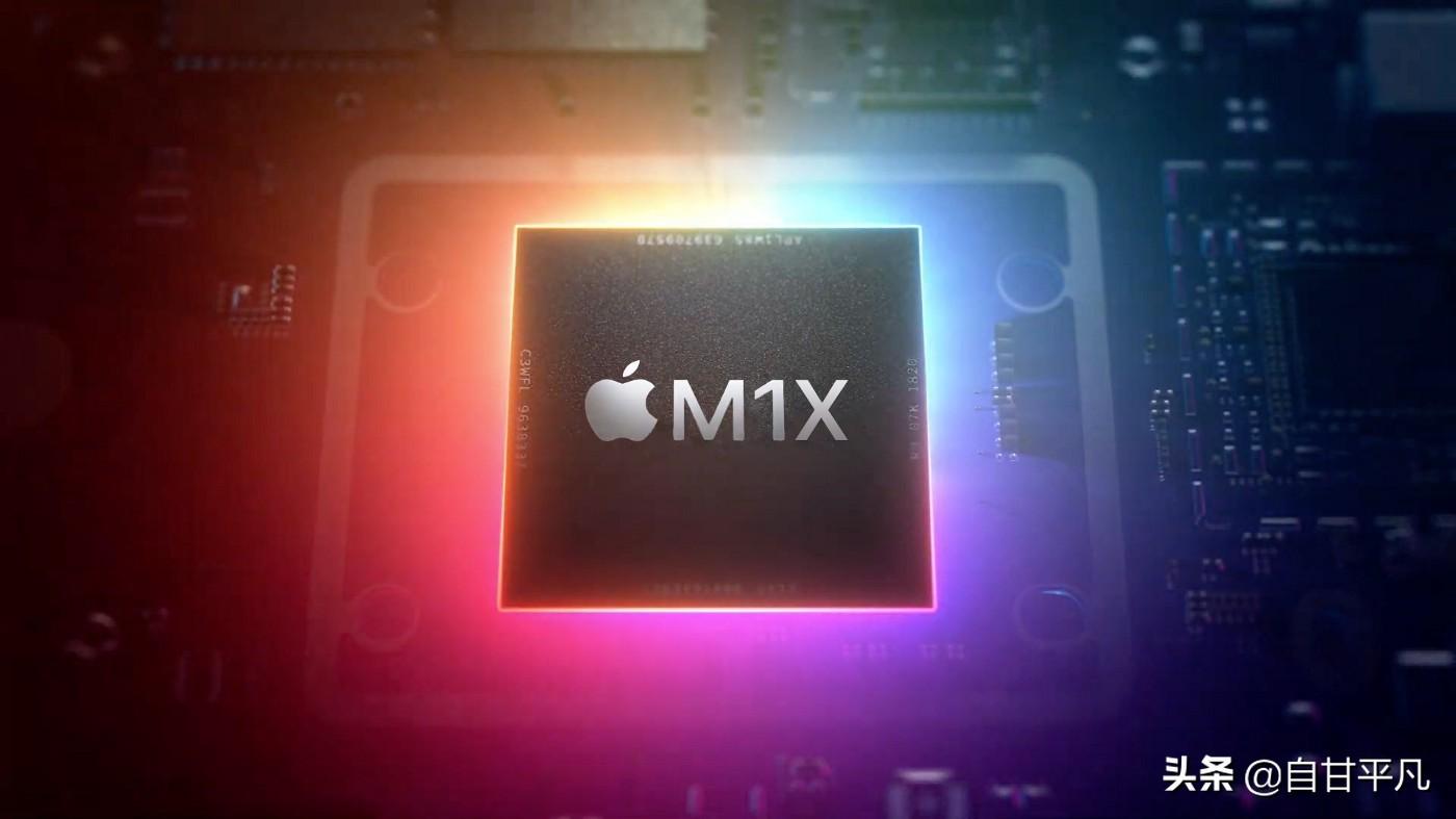 苹果M1X将更加振奋人心