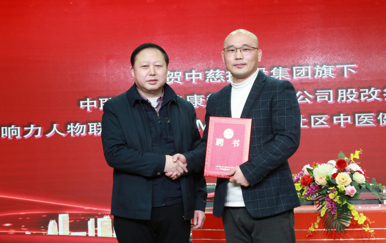 热烈祝贺中联寿宝股改签约暨社区中医健康管理中心启动圆满成功