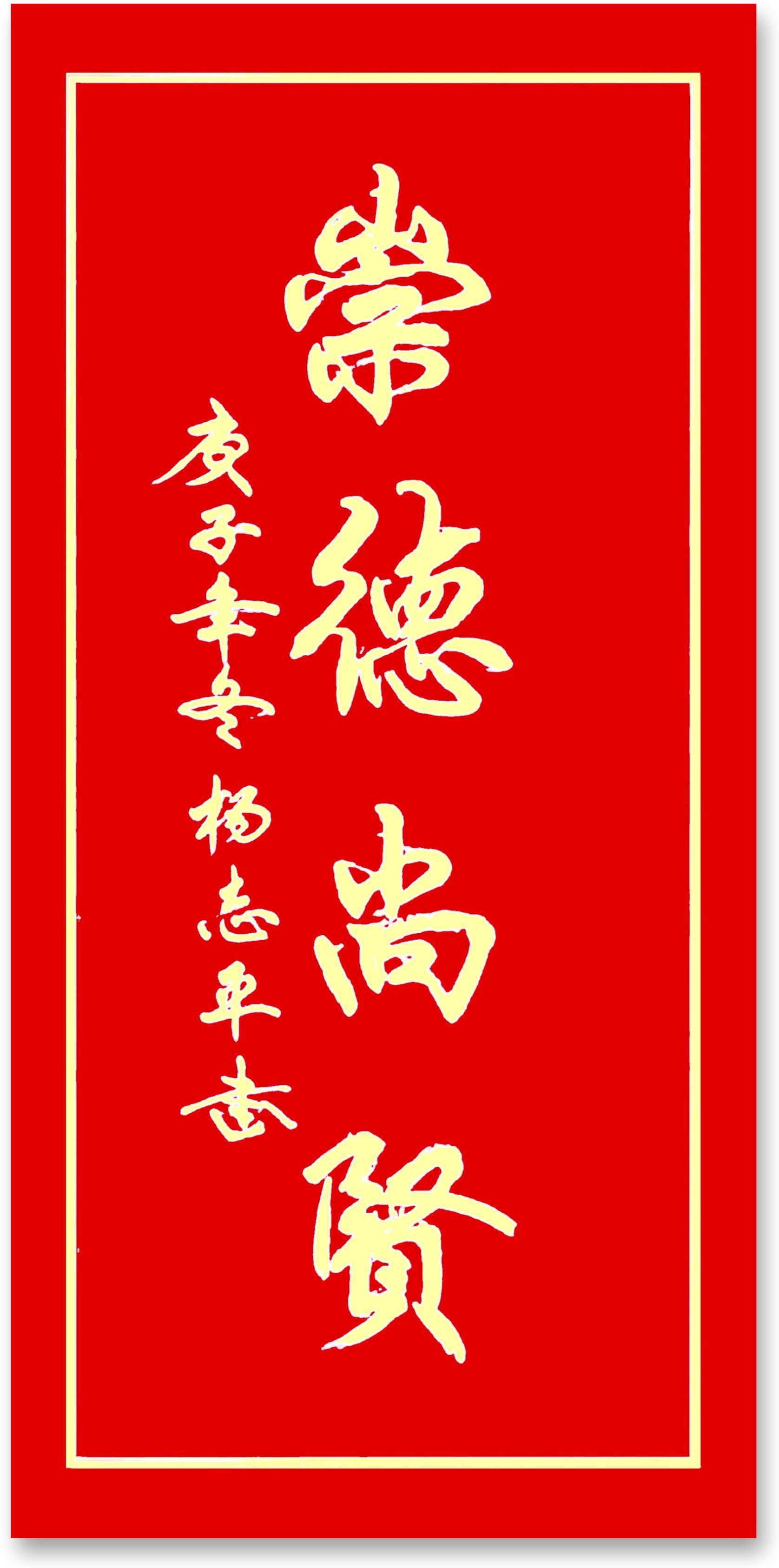 书法家杨志平2021迎春作品展