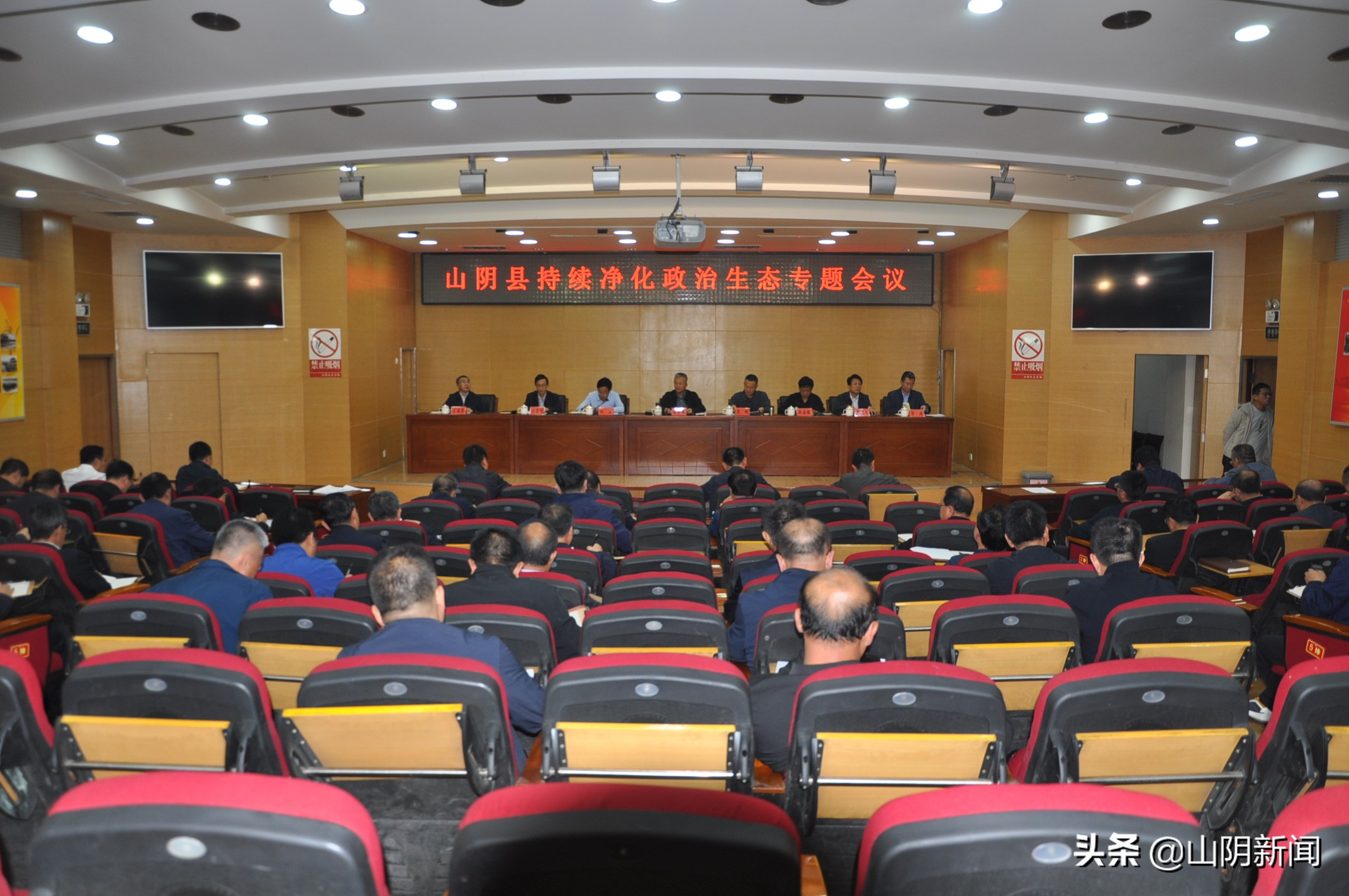 山陰縣召開持續凈化政治生態專題會議