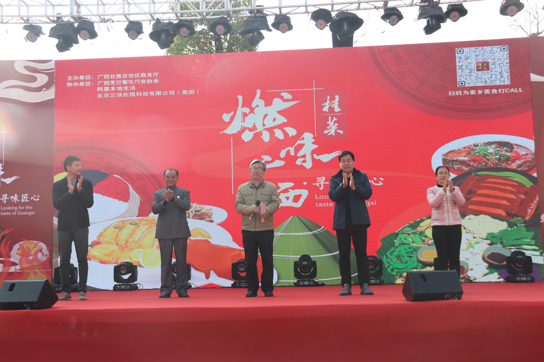 """广西举行""""33消费节""""(第二季)暨""""燃味广西""""美食嘉年华主题活动"""