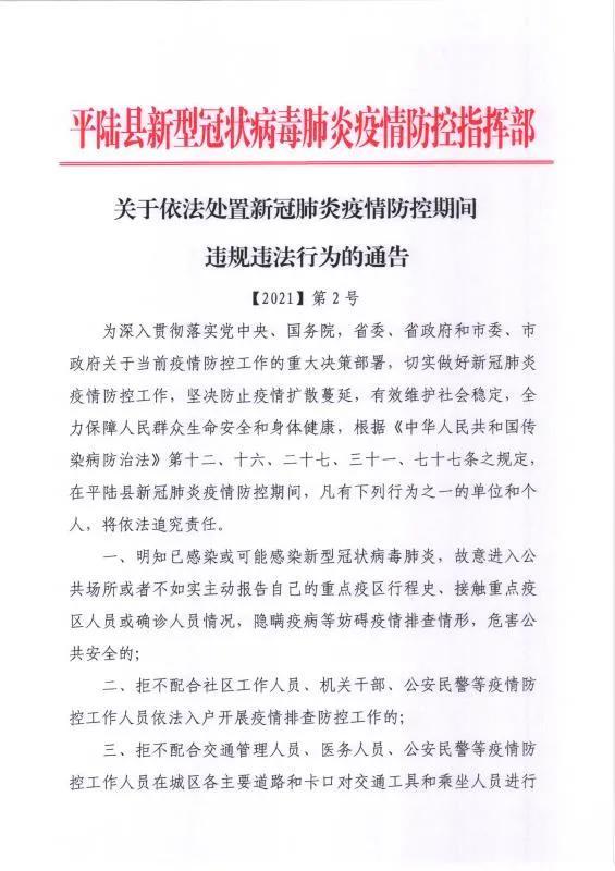 平陆县关于依法处置新冠肺炎疫情防控期间违规违法行为的通告