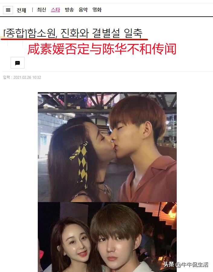 韩媒称:咸素媛(함소원Sowon Ham)否认与陈华不和传闻