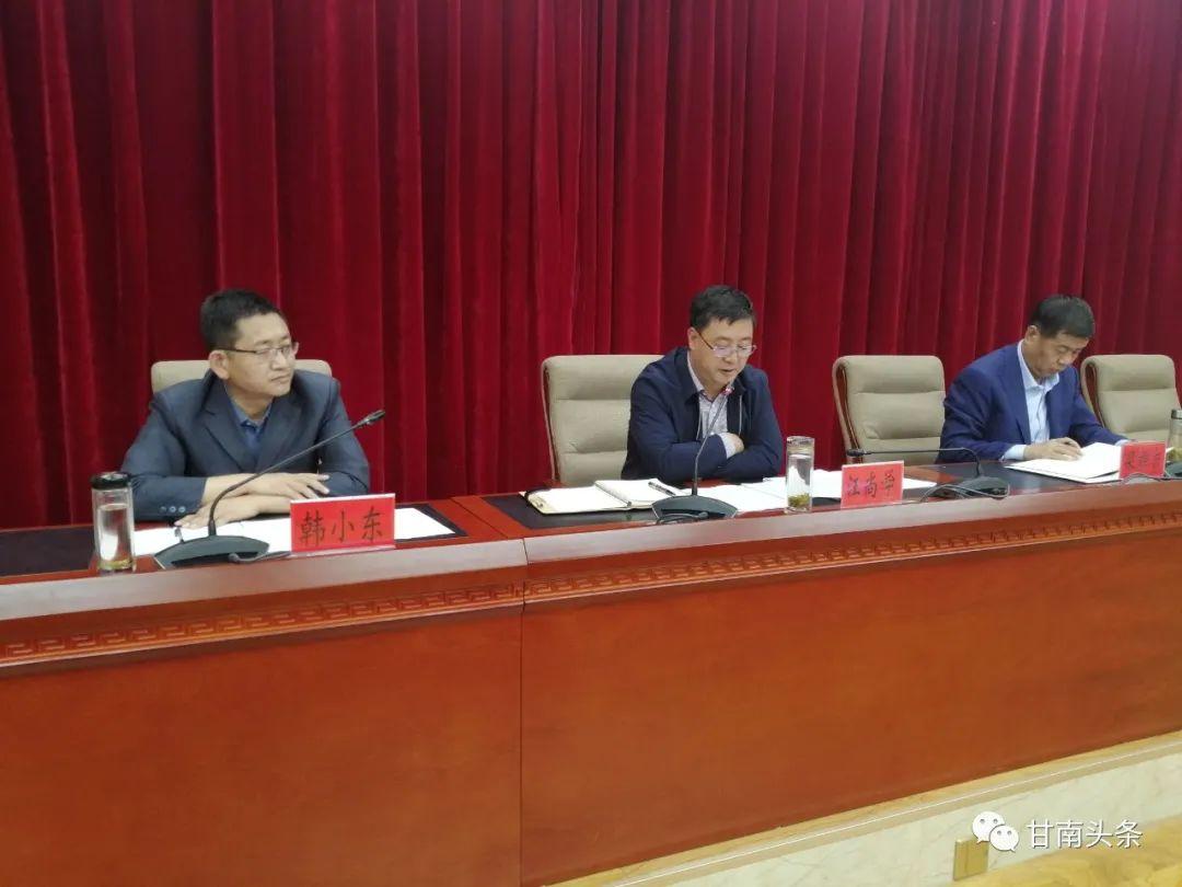 甘南州防汛抗旱指挥部会议暨全州防汛调度视频会议召开