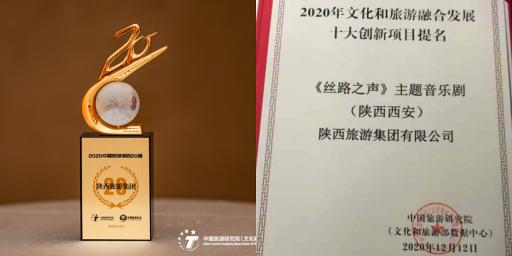 """铸就""""奇迹""""——陕旅集团荣膺中国旅游集团20强"""