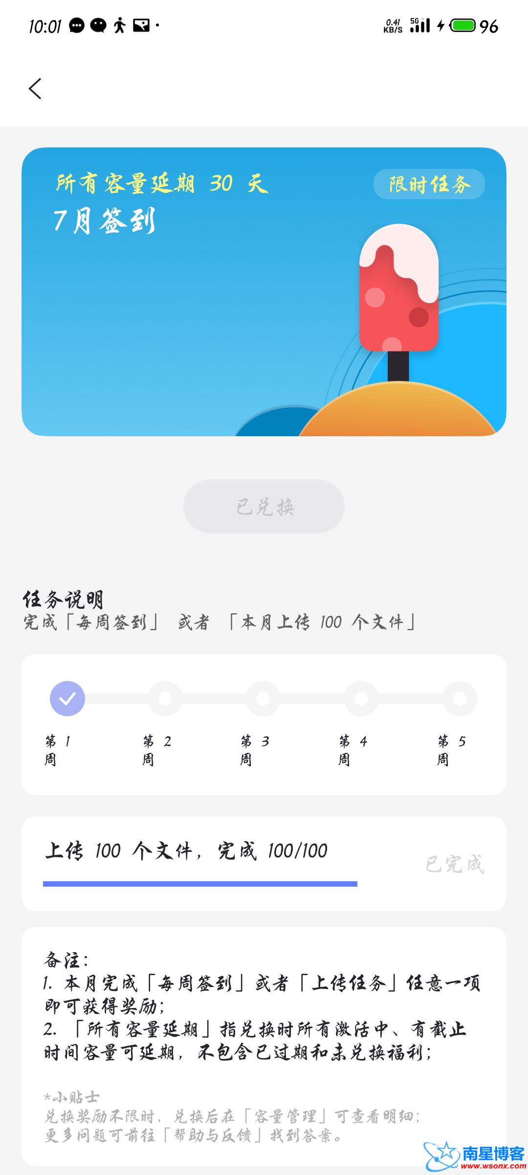 [Android] 阿里云盘容量续命助手