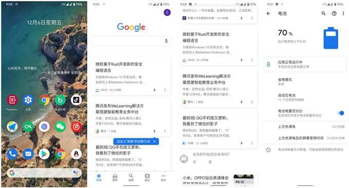 红米noteK20系列产品刷入PixelExperience线刷包-原生态谷歌系统产生意外惊喜
