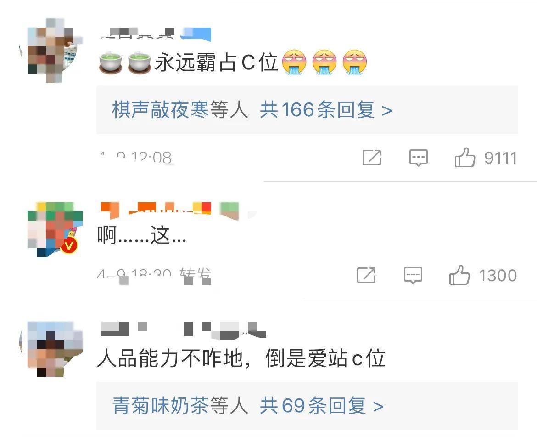 """陈小纭社交""""尾巴""""改为关你P事被人骂惨:总站C位,茶到极致"""