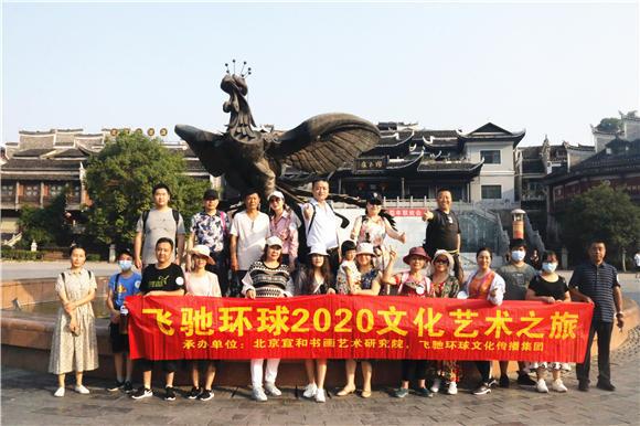 回顾2020飞驰环球文化传播集团文化系列活动之十