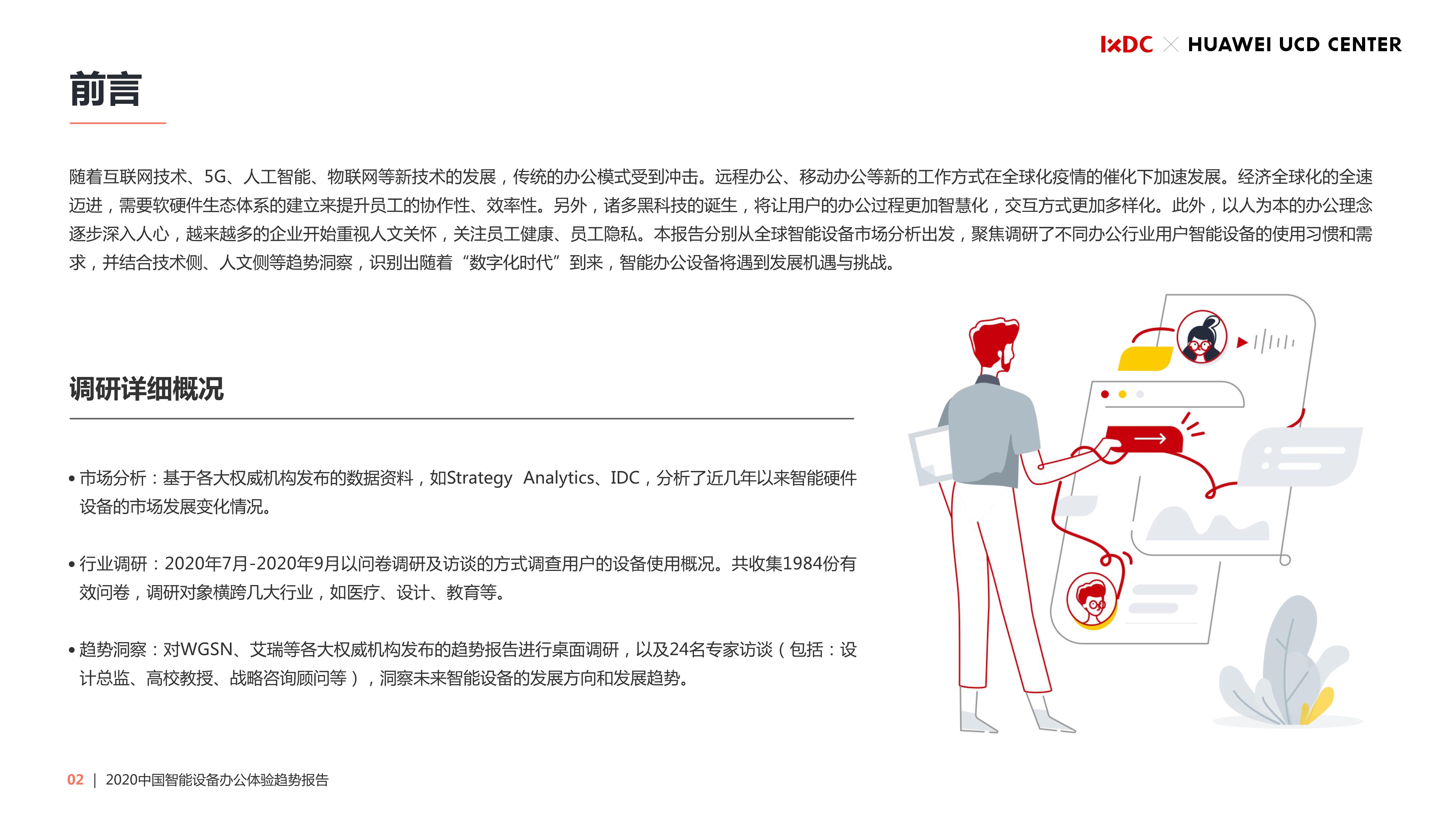 2020中国智能设备办公体验趋势报告