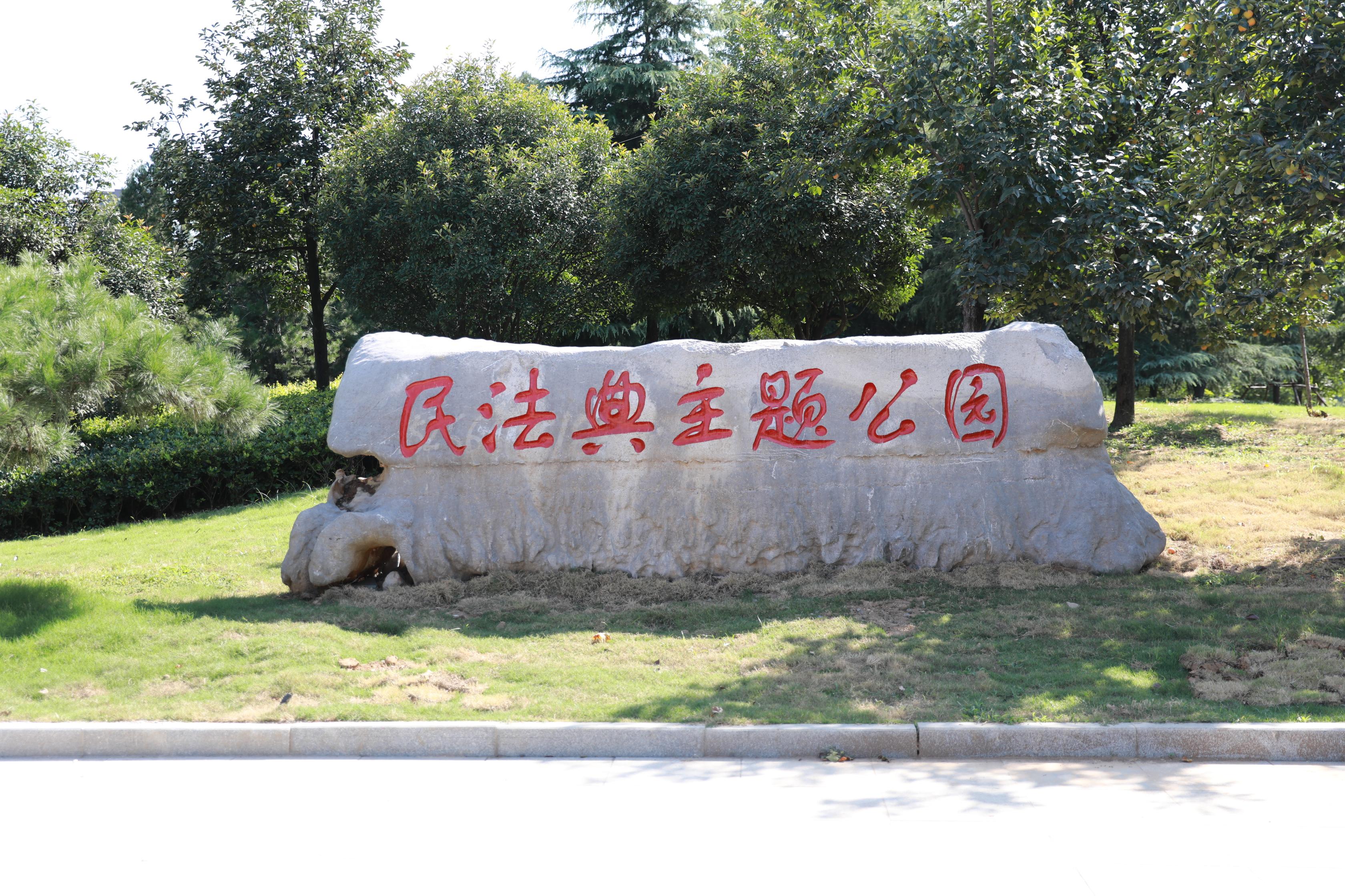 【法治动态】潍坊市司法局来枣考察依法治市工作