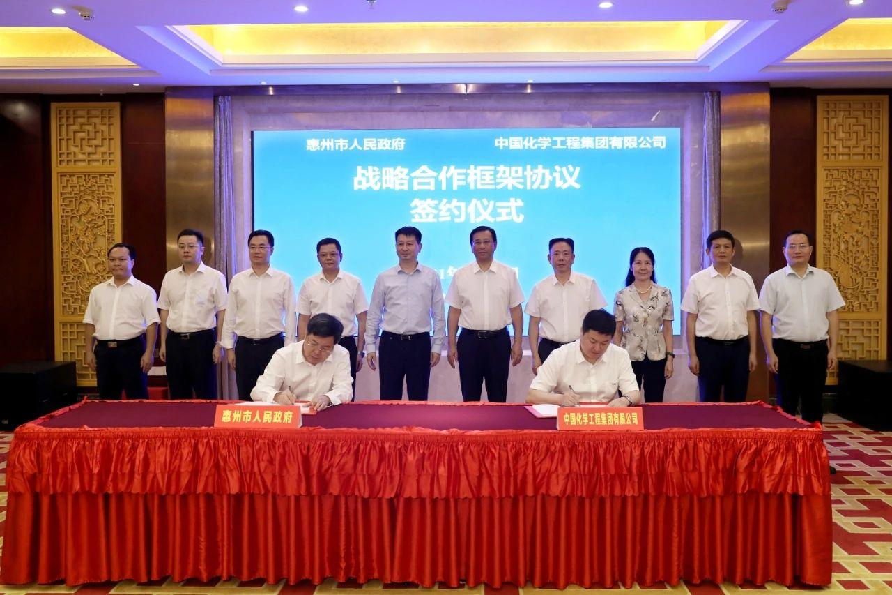 中国化学工程集团与惠州市签订战略合作框架协议