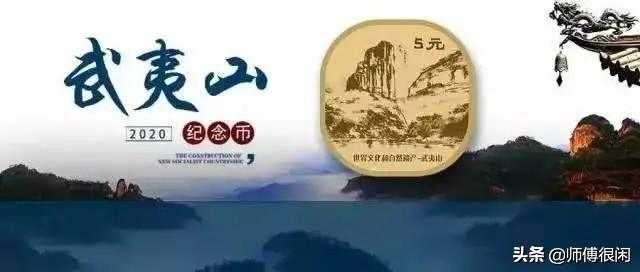 模拟一下武夷山纪念币的投标书
