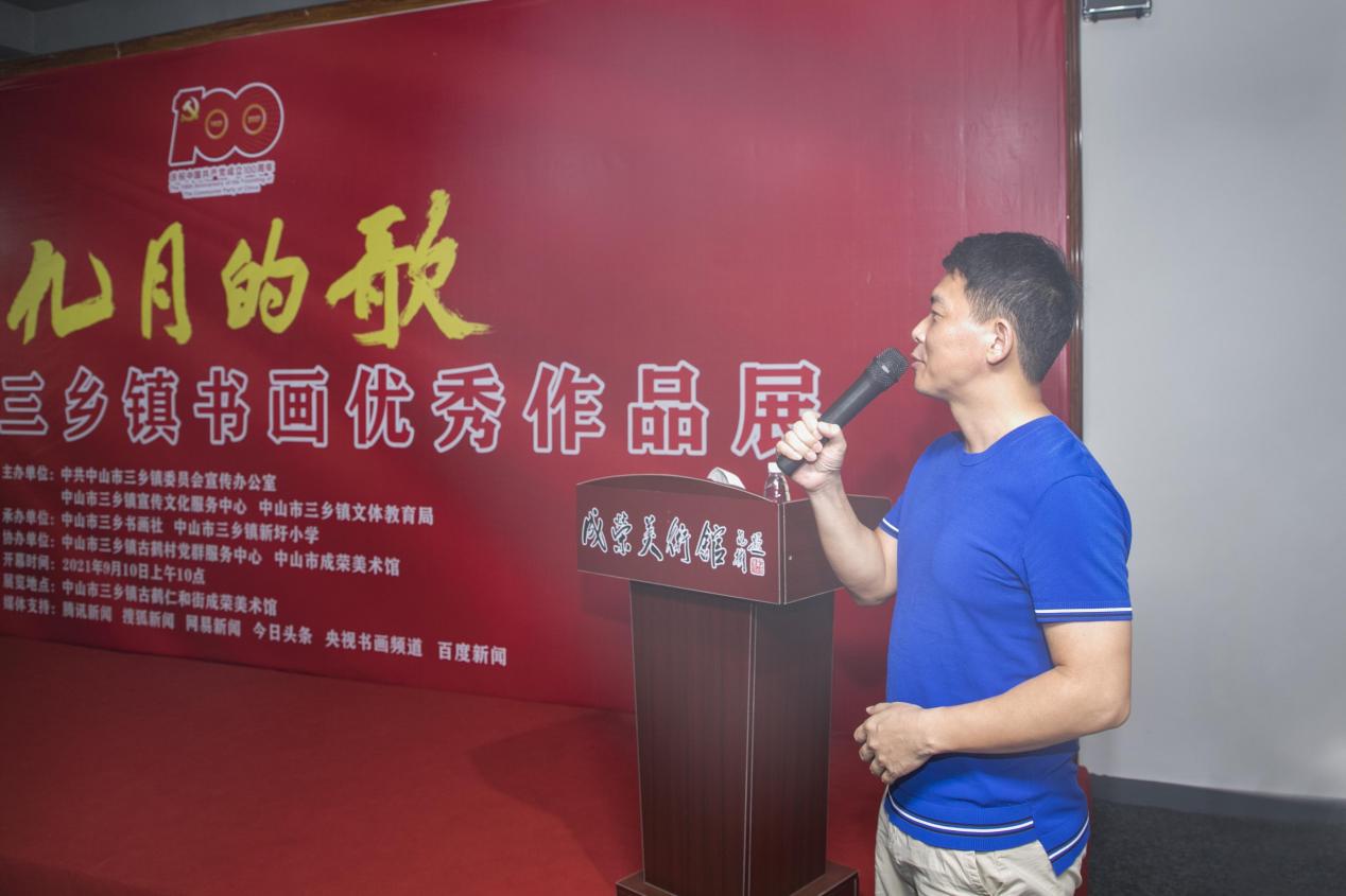 九月的歌—–中山市三乡镇优秀书画作品展在成荣美术馆开幕插图(3)