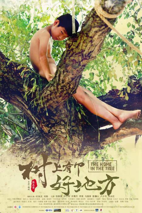 西安临潼本土儿童电影《树上有个好地方》6日上映