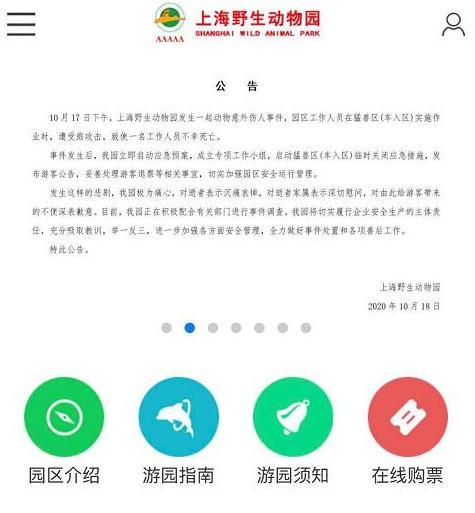 上海野生动物园发生熊伤人事件 一名工作人员死亡