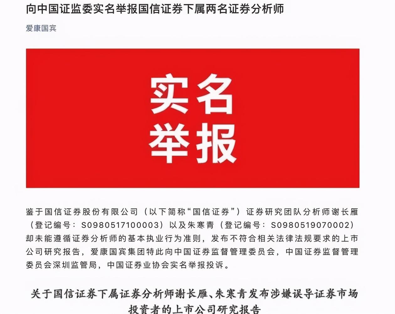 爱康国宾实名举报国信证券:仅凭臆测发布不实报告,违反法规