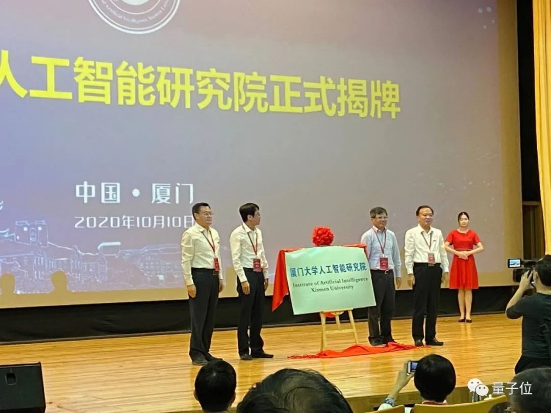厦大AI研究院今日揭牌成立:数学系校友陈纯院士领衔