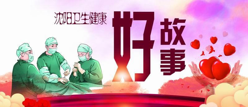 沈阳市红十字会医院多学科诊疗模式创造生命奇迹
