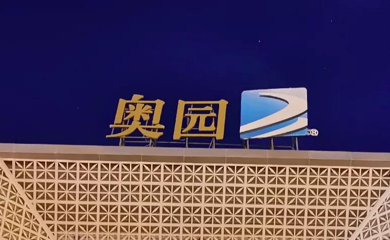 新业务布局教育,中国奥园能否顺利破圈?