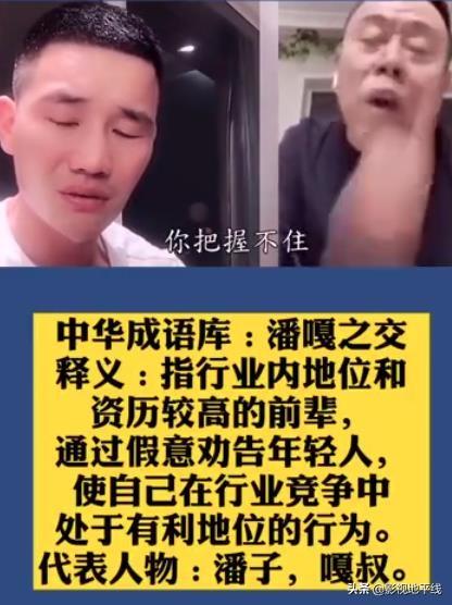 """""""潘嘎之交"""",被小42岁的谢孟伟直呼""""潘子"""",潘长江尴尬不?"""