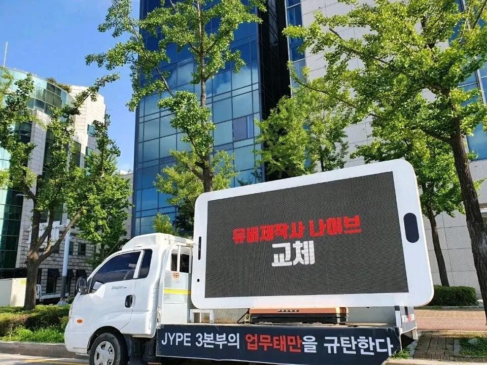 对JYP规划不满?TWICE粉丝公司门口抗议,盼诉求得到回应