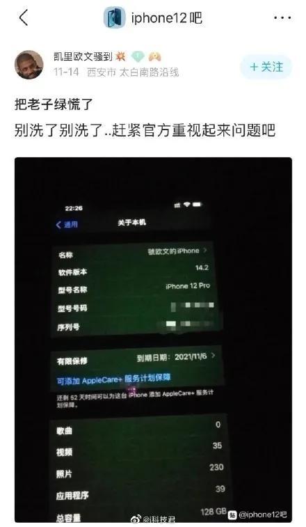 """iPhone 12大规模翻车,苹果这次真够""""绿""""的"""