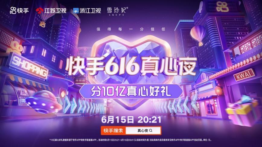 """""""6.18""""重磅官宣!国民女神鞠婧祎成雪玲妃品牌代言人"""