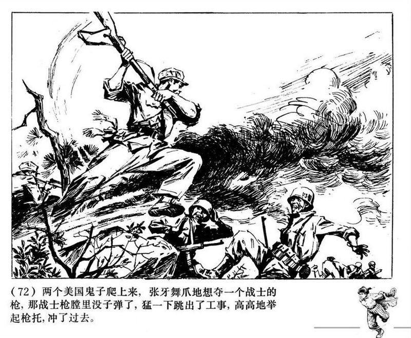 童年连环画小人书-国际主义战士罗盛教