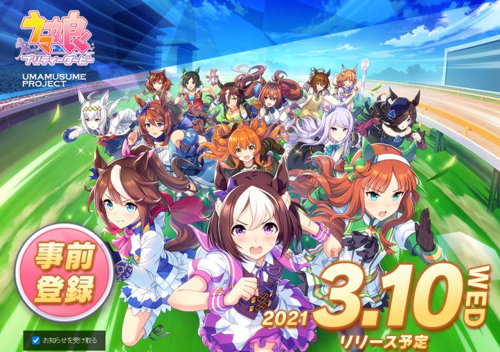 手游《赛马娘》成日本最火二次元游戏,大家去赛马后都没有回来过
