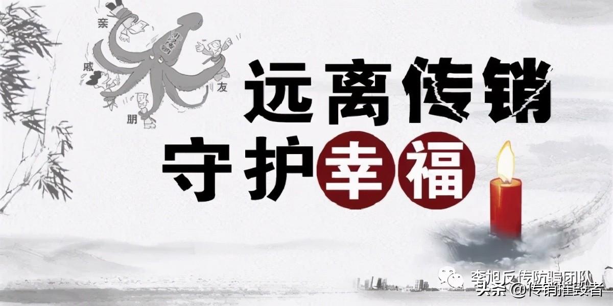 515经侦宣传日丨警惕各类传销骗局(13例案件)