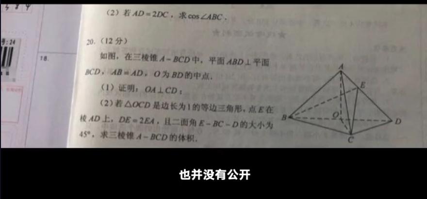 考生拍照传高考数学题作弊细节:开考50分钟上传求答案 考题未被解答和公开