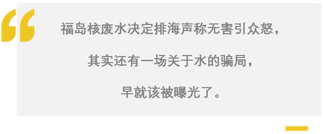 """假装钟南山代言,""""日本富氢水""""早就在中国猖狂收智商税了!"""