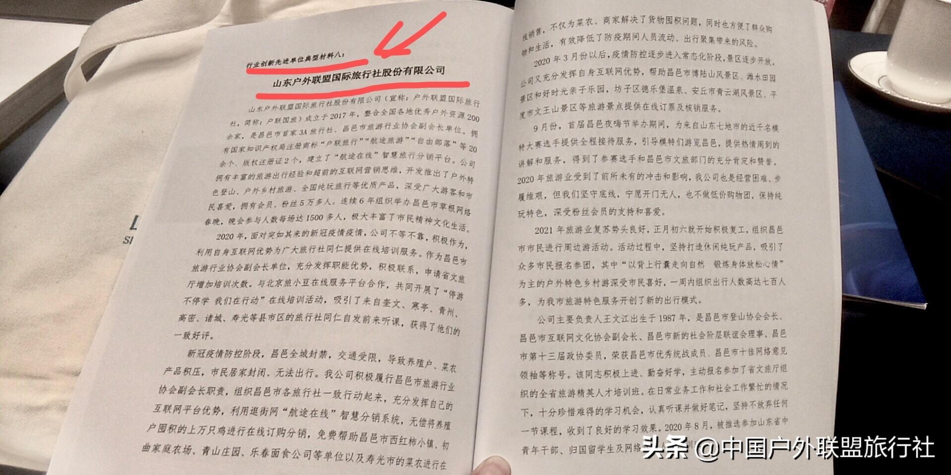 """热烈庆贺「户外联盟国际旅行社」荣获""""创新先进单位""""荣誉"""