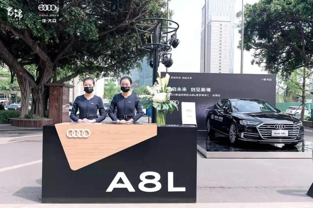 奥迪A8L为何成为全球川商年会指定用车,备受川籍商人好评?
