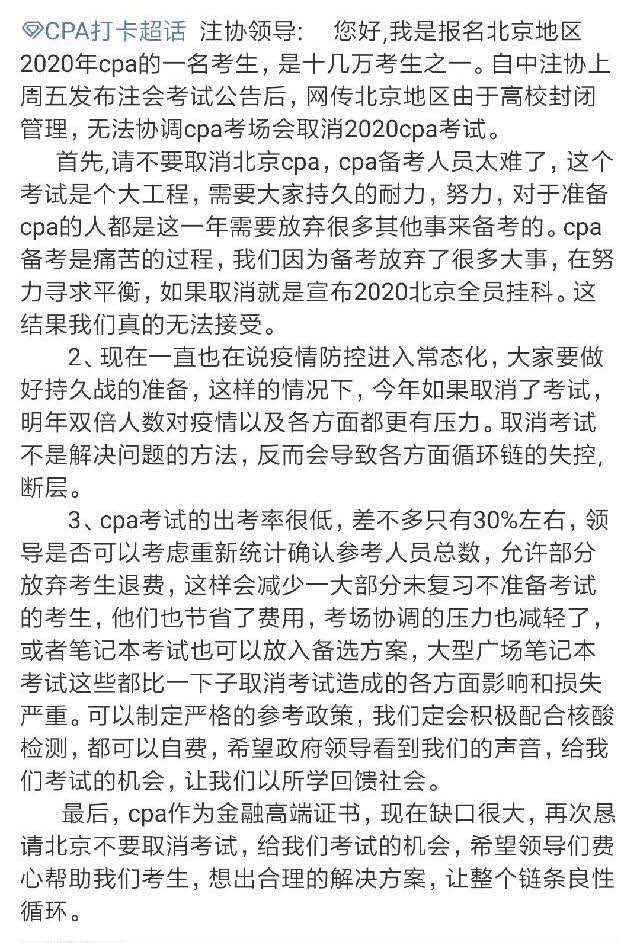 CPA考生恳请注协爸爸如期安排2020年北京注册会计师考试