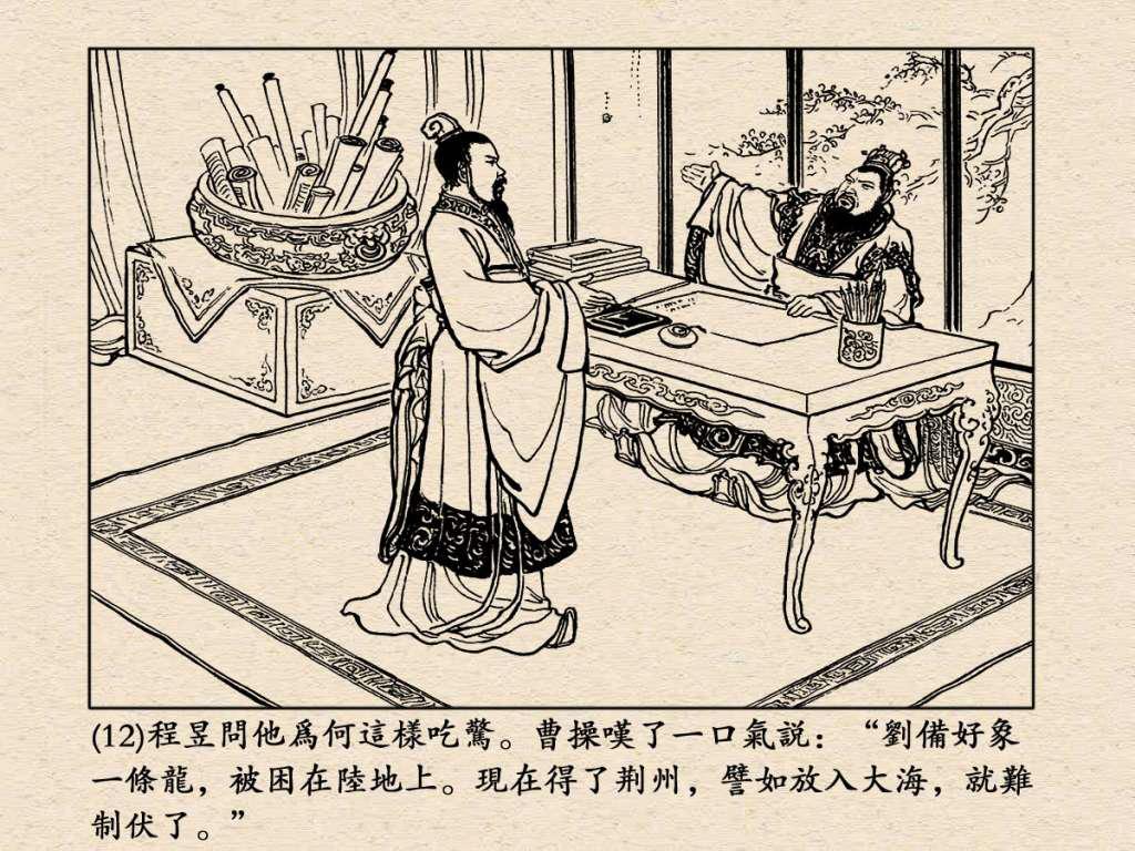 《三国演义》高清连环画第31集——三气周瑜
