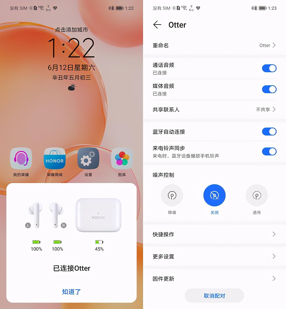 32小时超长续航TWS主动降噪耳机:荣耀Earbuds 2 SE动手玩