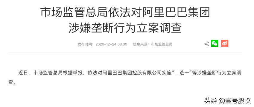 阿里巴巴涉嫌垄断被立案调查,市值跌4700亿港元
