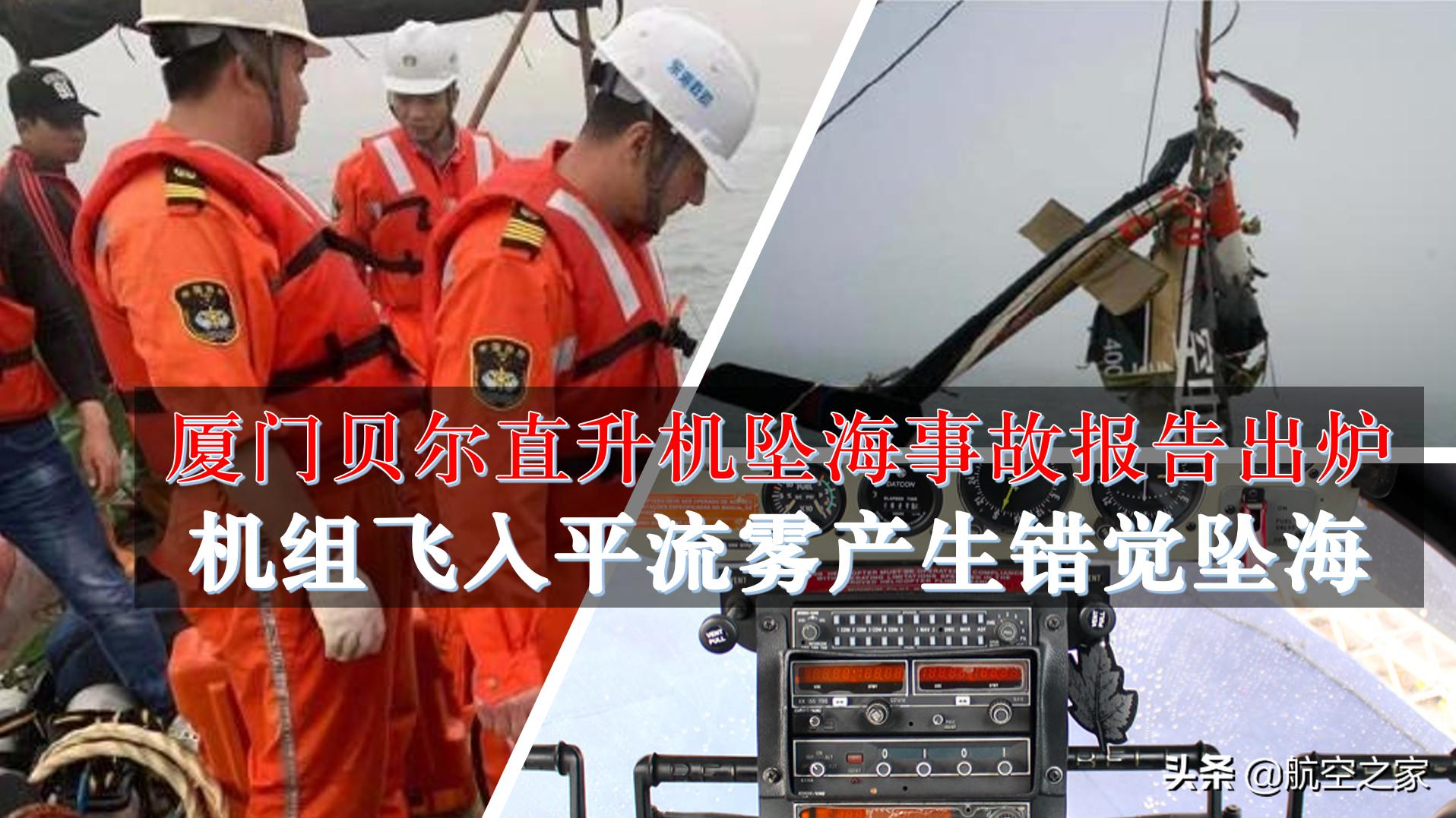 厦门贝尔直升机坠海事故报告出炉:机组飞入平流雾产生错觉坠海