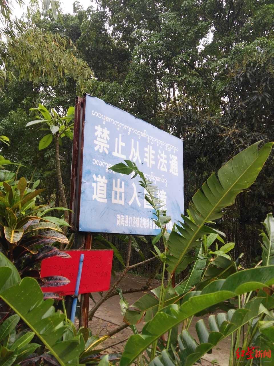 """云南瑞丽再度""""封城""""!当地村寨小路互通中缅,专家建议清明不要前往周边旅游"""