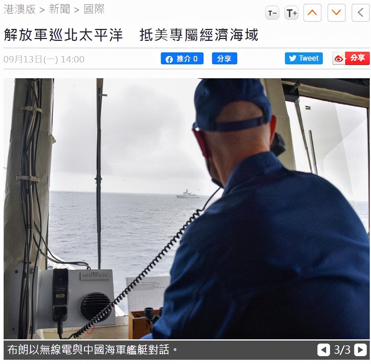 干得漂亮!中国战舰现身美领海附近,自由航行不是美国专利
