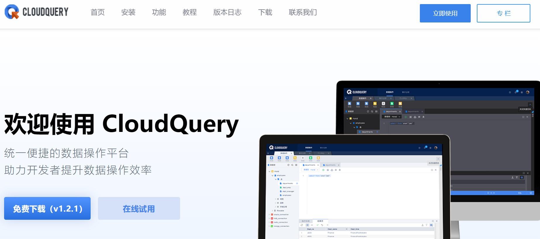 分享一款基于Web的统一数据操作平台--cloudquery