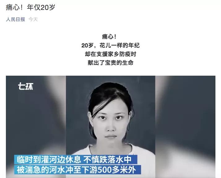 人民日报发文:痛心龚氏!年仅20岁