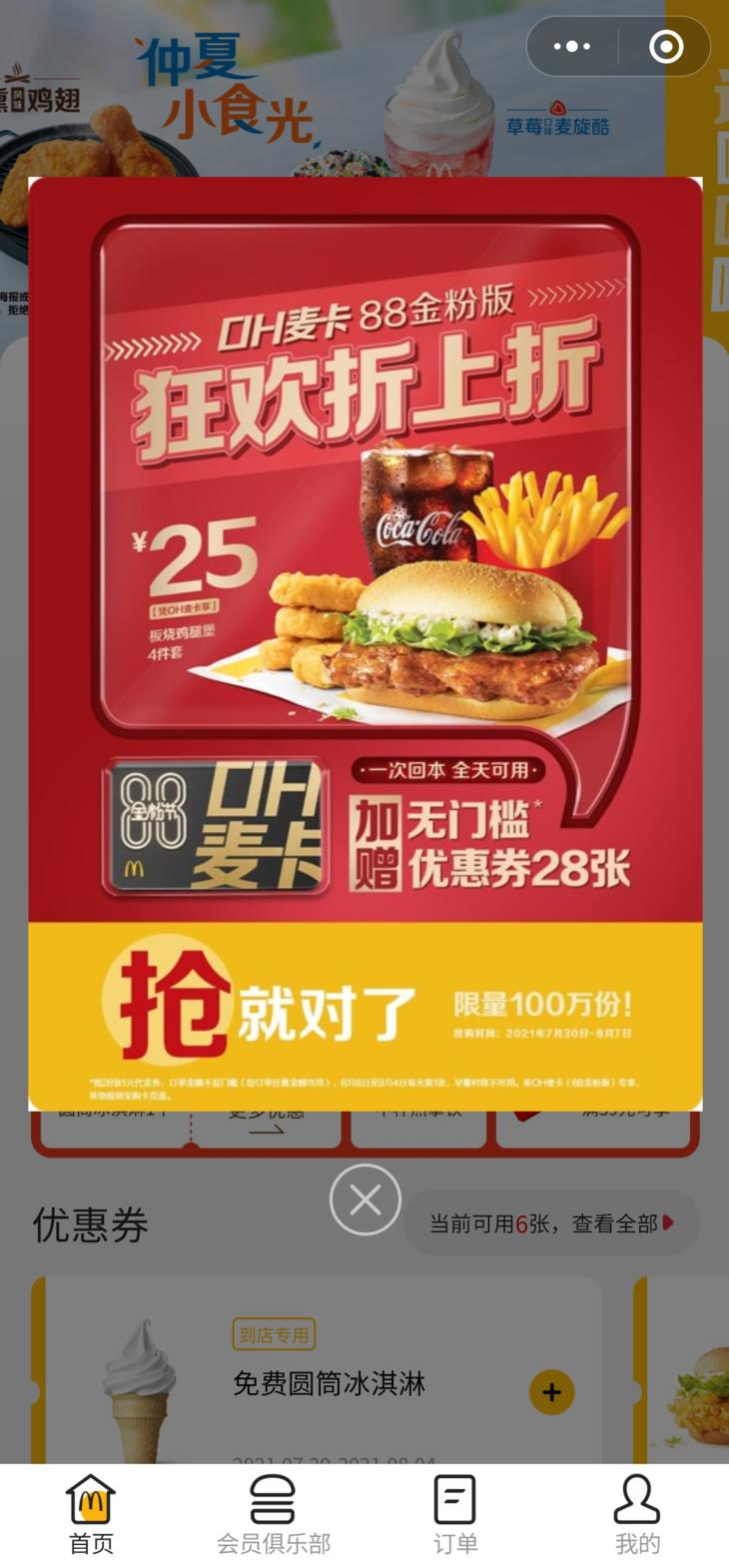 线上新店开张,不知如何下手经营?来跟麦当劳学做线上店铺运营