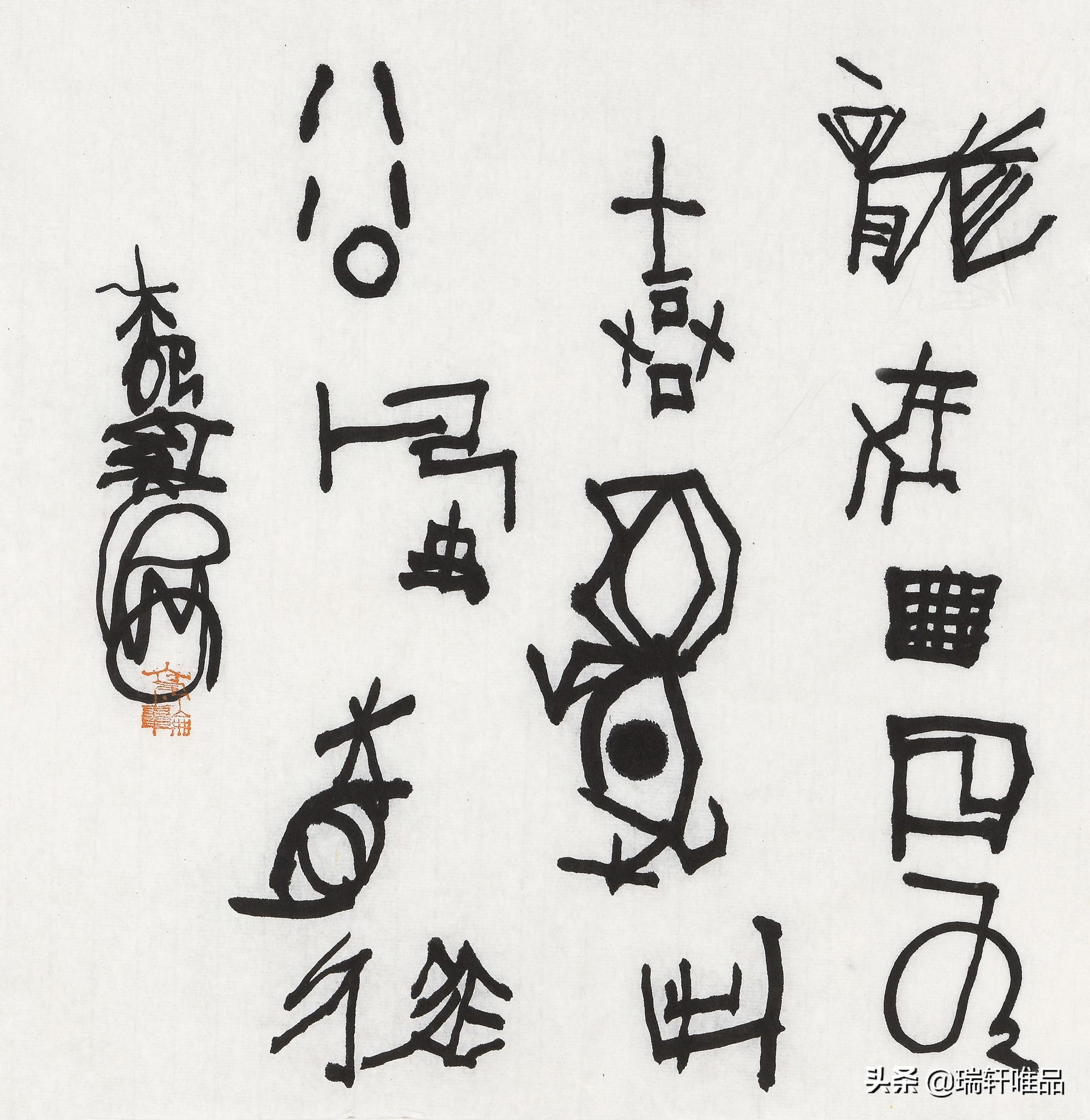 柳红海居士书法作品欣赏