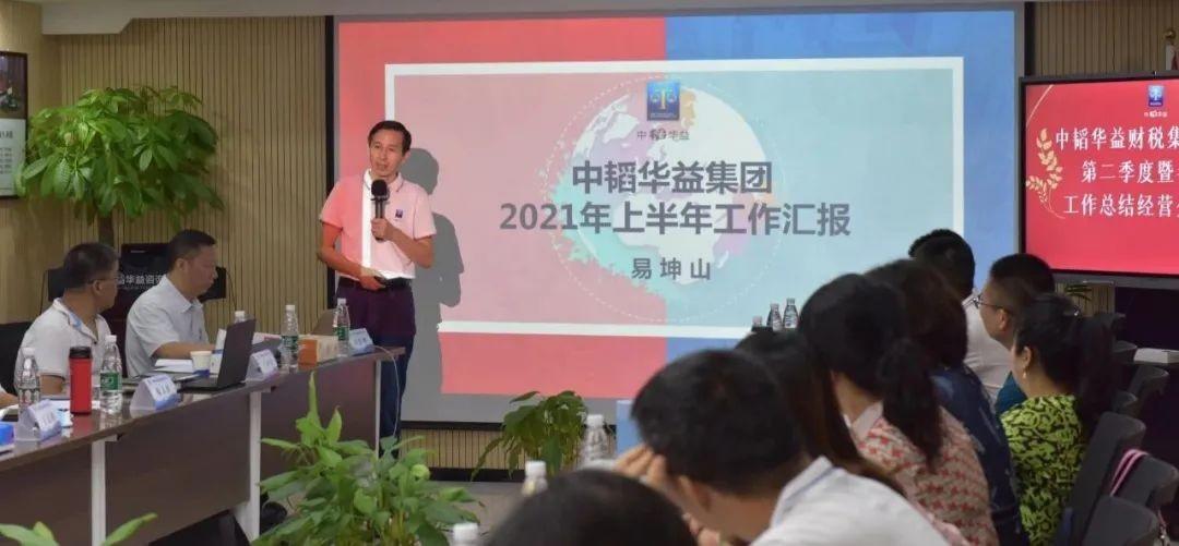 继往开来,中韬华益2021上半年度工作经营分析会议成功举行